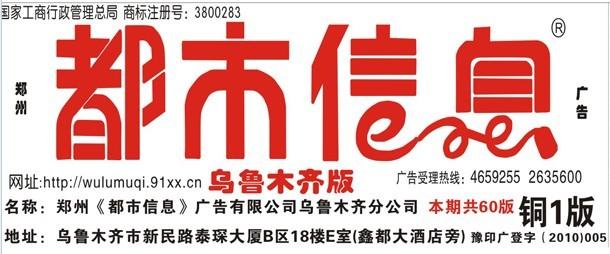 郑州都市信息广告有限公司乌鲁木齐分公司最新招聘